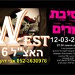 נשף פורים ב WEST!! WEST EVENTS