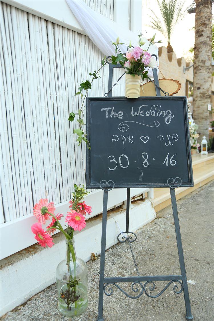 החתונה של פנינה טוויטו ויעקב חדד (צילום: פוטו יחיאל צלמים)