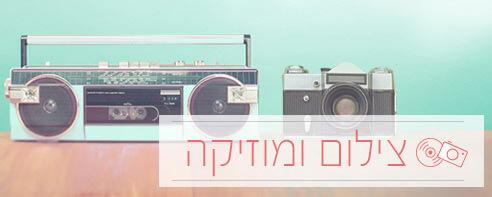 צילום ומוזיקה